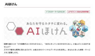 (決定版)カメラの保険(月々170円)